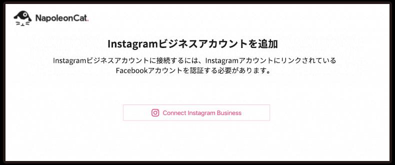 Connecting Instagram Business Account to Instagram Scheduler