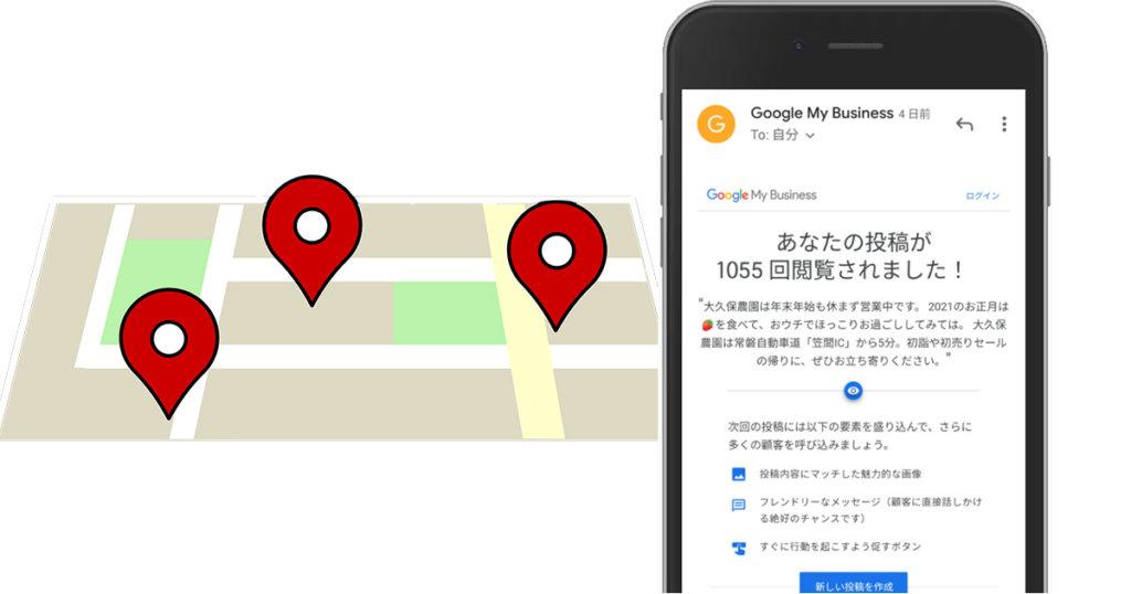 ビジネスプロフィールとGoogleマップ