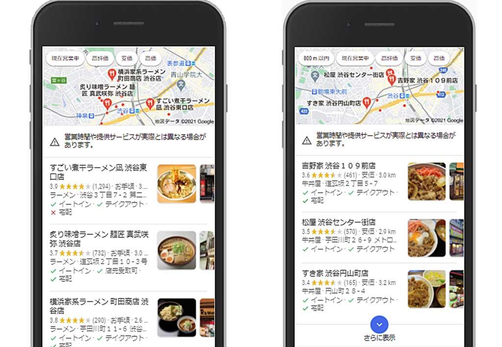 渋谷 ラーメンと渋谷 牛丼の検索画面