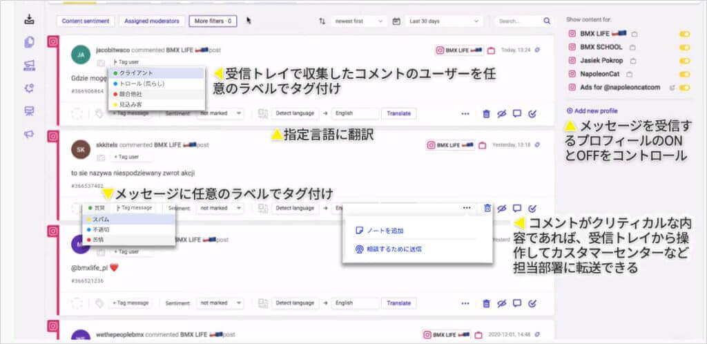 受信トレイで収集したコメントのユーザーを任意のラベルでタグ付け、指定言語に翻訳、メッセージに任意のラベルでタグ付け、メッセージを受信するプロフィールのONとOFFをコントロール