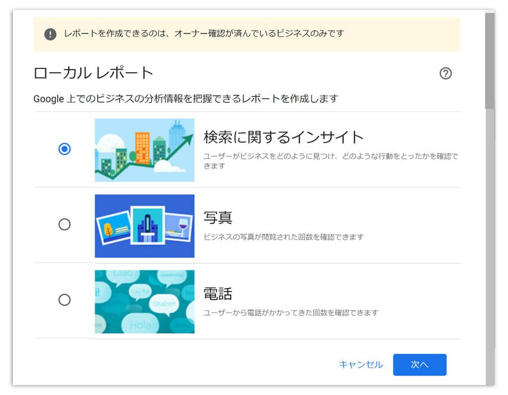 Googleマイビジネスのローカルレポート